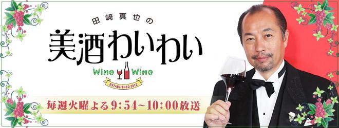 田崎真也の美酒わいわい