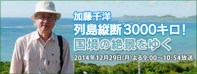 BS朝日 - 加藤千洋列島縦断3000...