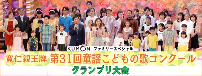BS朝日 - KUMONファミリースペシ...