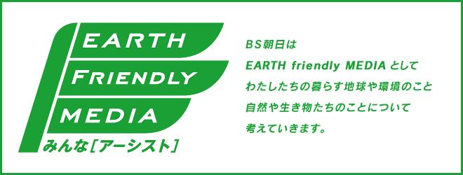 bs朝日 earth friendly media
