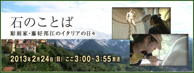 BS朝日 - 石のことば ~彫刻家・藤好邦江のイタリアの日々~
