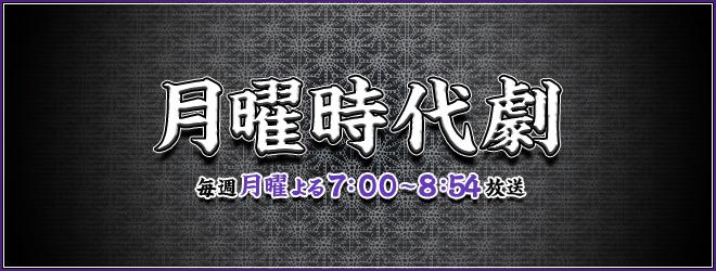 BS朝日 - <b>月曜時代劇</b>