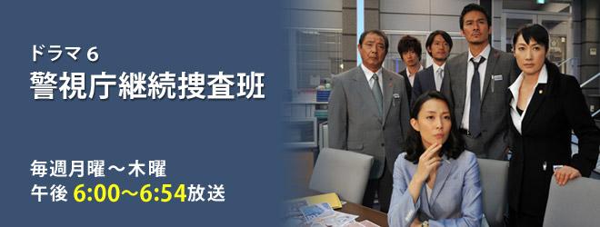 BS朝日 - ドラマ6 警視庁継続捜...