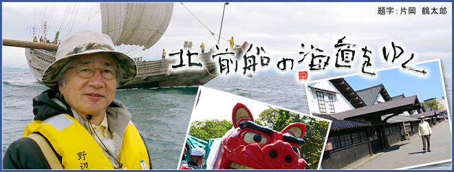 北前船の海道(かいどう)をゆく