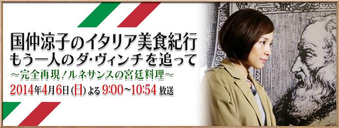 https://www.bs-asahi.co.jp/kuninaka_italy/images/common/main.jpg