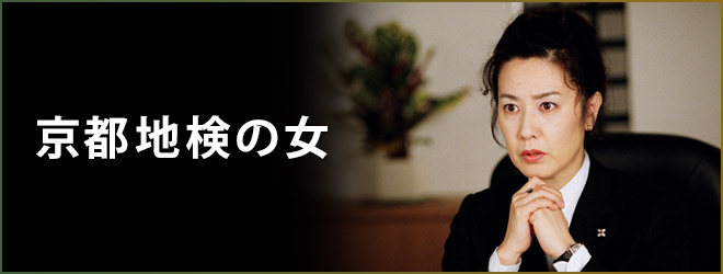 BS朝日 - 京都地検の女