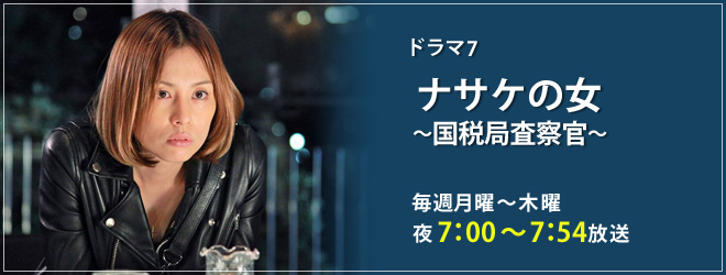 ナサケの女~国税局査察官~ Tweet   ナサケの女~国税局査察官~