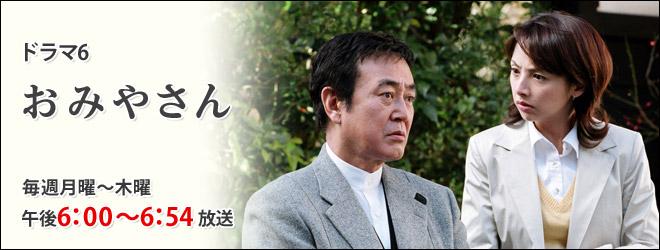 BS朝日 - ドラマ6 おみやさん