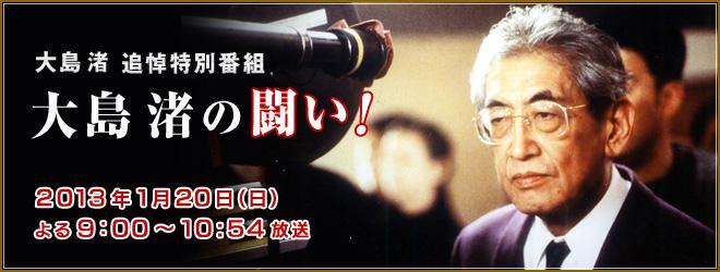 追悼特別番組 大島渚の闘い!