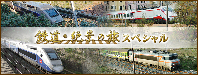 BS朝日 -鉄道・絶景の旅-