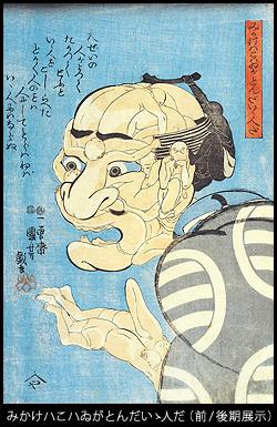 時をかける浮世絵師~歌川国芳・江戸にスカイツリーを描いた男~