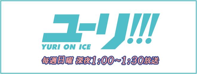 ユーリ!!! on ICEの画像 p1_4